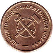 Trolleybus Token - Samara (30 years of Samara AVC) – obverse