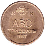 Trolleybus Token - Samara (30 years of Samara AVC) – reverse