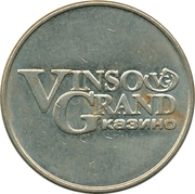 Token - Casino Vinso Grand (Moscow) – obverse
