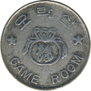 Game Token - Game Room – reverse