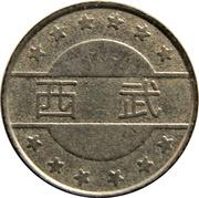 Token - Seibu – reverse