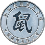 Token - Year of the Rat – reverse