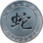 Token - Year of the Snake – reverse
