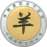 Token - Year of the Goat – reverse