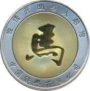 Token - Year of the Horse – reverse