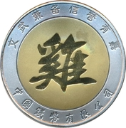 Token - Year of the Rooster – reverse