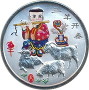 Token - Year of the Goat – obverse