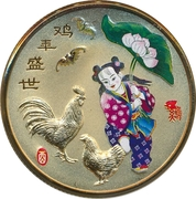 Token - Year of the Rooster – obverse
