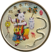 Token - Year of the Snake – obverse