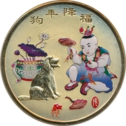 Token - Year of the Dog – obverse