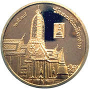 Token - Temple of the Emerald Buddha – reverse