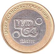 Car Wash Token - WD64 (Saratov) – reverse