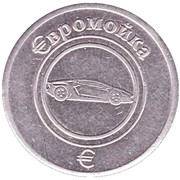 Car Wash Token - Eurowash – reverse