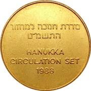 Token - Hanukka circulation set 1988 – obverse