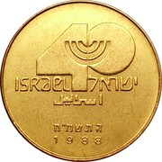 Token - Bank of Israel, Jerusalem – reverse