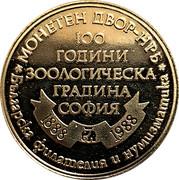 Token - 100th Anniversary of Sofia Zoo (Tiger) – reverse