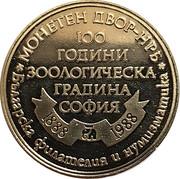 Token - 100th Anniversary of Sofia Zoo (Elephant) – reverse
