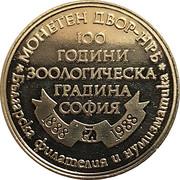 Token - 100th Anniversary of Sofia Zoo (Camel) – reverse