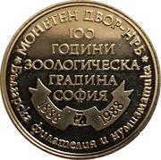 Token - 100th Anniversary of Sofia Zoo (Eagle) – reverse