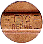 Telephone Token - Perm (GTS) – obverse