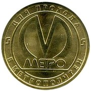 "Metro Token - Saint Petersburg (Train ""Yubileyniy"") – obverse"