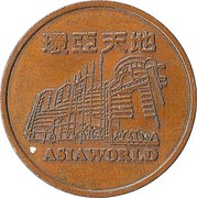 Game Token - Asia World – obverse