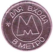 Metro Token - Samara – reverse