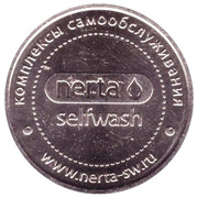 Car Wash Token - Nerta (28.2 mm; Lobnya) – reverse