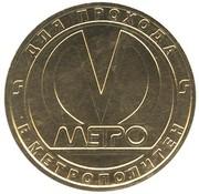 Metro Token - Saint Petersburg (Bucharestskaya) – obverse