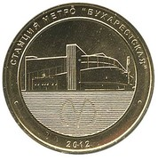 Metro Token - Saint Petersburg (Bucharestskaya) – reverse