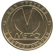 Metro Token - Saint Petersburg (Mezdunarodnaya) – reverse