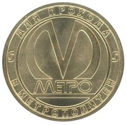 Metro Token - Saint Petersburg (Petersburg State Transport University) – obverse