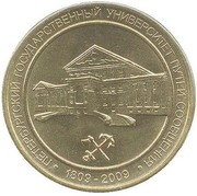 Metro Token - Saint Petersburg (Petersburg State Transport University) – reverse