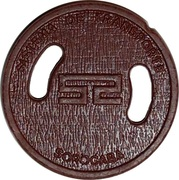 Token - Urbes - Sorocaba (holes) – reverse