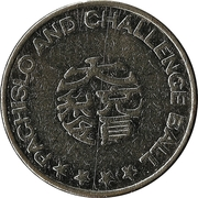 Game Token - Pachislo and challenge ball – obverse
