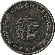 Game Token - Pachislo and challenge ball – reverse