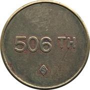 Token - 506th (Army Open Mess Vietnam) – reverse