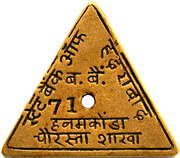 Token - State Bank of Hyderabad – reverse