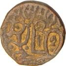1 Jital - Sallakshana Pala Deva (Tomaras of Delhi) – obverse