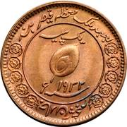 Pice - George V [Muhammad Sa'adat Ali Khan] – reverse