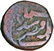 1 Paisa - Muhammad Ibrahim Ali Khan (Tonk mint) – reverse