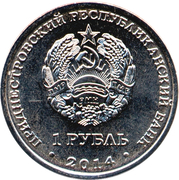 1 Ruble (Holy Ascension Novo-Neamt monastery) – obverse