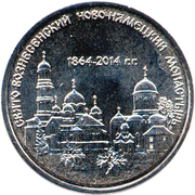 1 Ruble (Holy Ascension Novo-Neamt monastery) – reverse