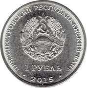 1 Ruble (St. Nicholas Cathedral in Tiraspol) – obverse