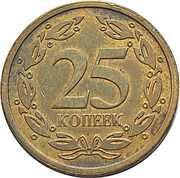 25 Kopecks (non-magnetic) – reverse