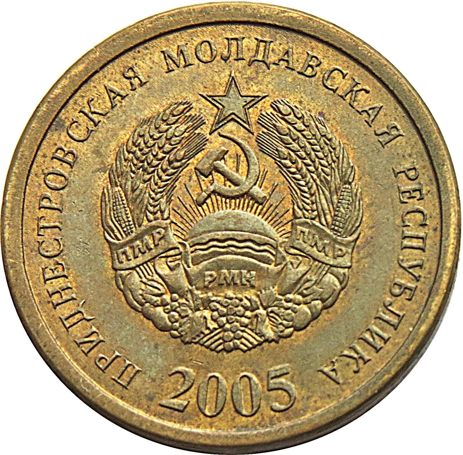 2000-2005 25 50 Kopeek 1 5 10 UNC Transnistria Set 5 Coins