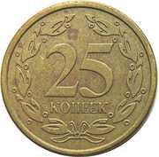 25 Kopecks (magnetic) – reverse