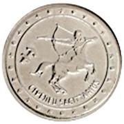 1 Ruble (Sagittarius) – reverse