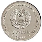 1 Ruble (Capricorn) – obverse