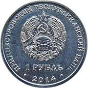 1 Ruble (Rybnitsa) – obverse